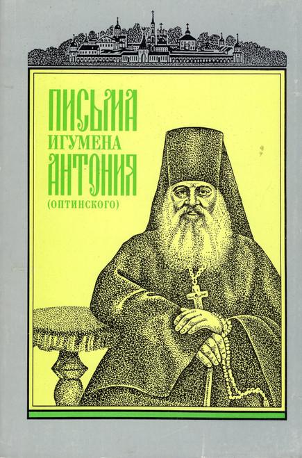 Письма игумена Антония (Оптинского)