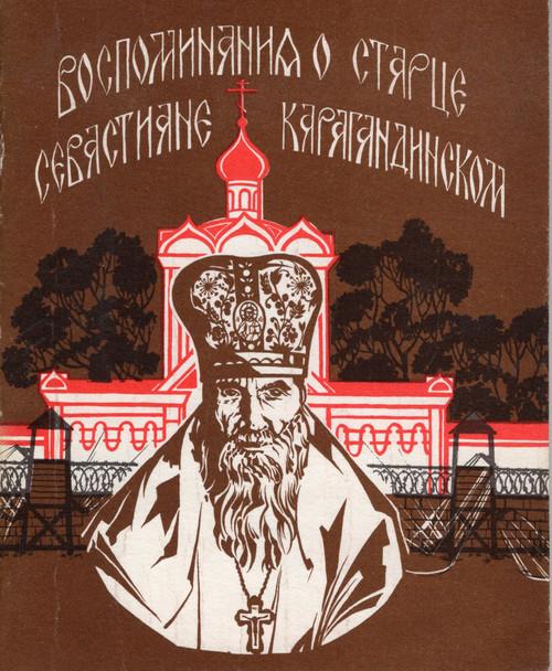 Воспоминания о старце Севастиане Карагандинском