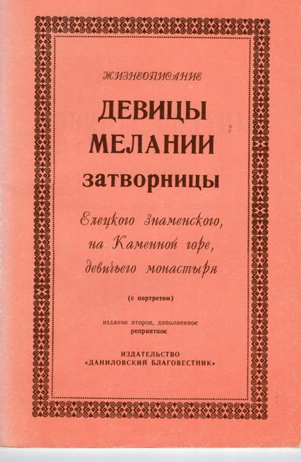 Жизнеописание девицы Мелании затворницы