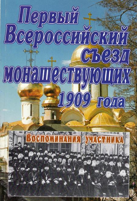 Первый Всероссийский съезд монашествующих 1909 года