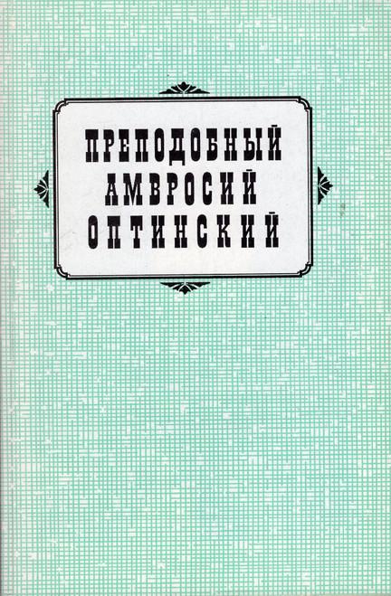 Преподобный Амвросий Оптинский (стар.)