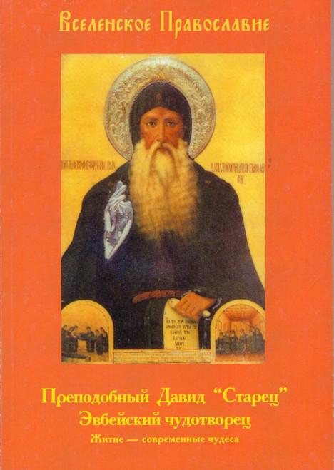 """Преподобный Давид """"старец"""" Эвбейский чудотворец"""