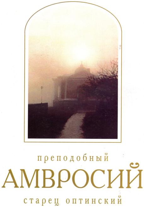 Преподобный Амвросий старец Оптинский (мяг.)