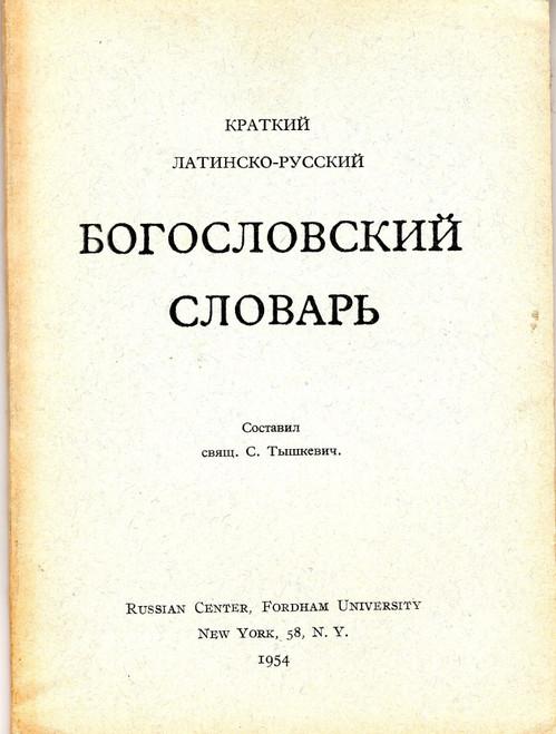 Краткий латинско-русский богословский словарь