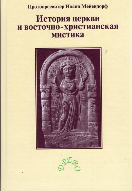 История церкви и восточно-христианская мистика