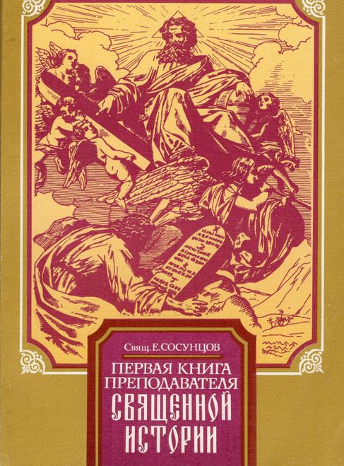 Первая книга преподавателя священной истории