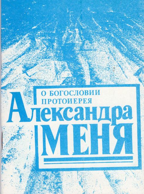 О богословии Александра Меня