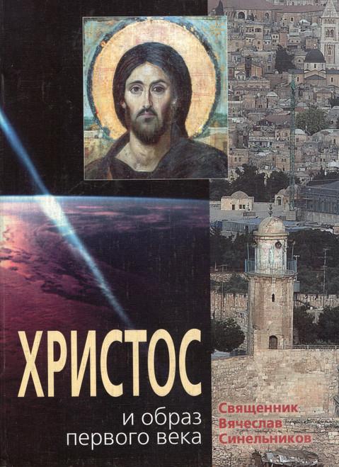 Христос и образ первого века