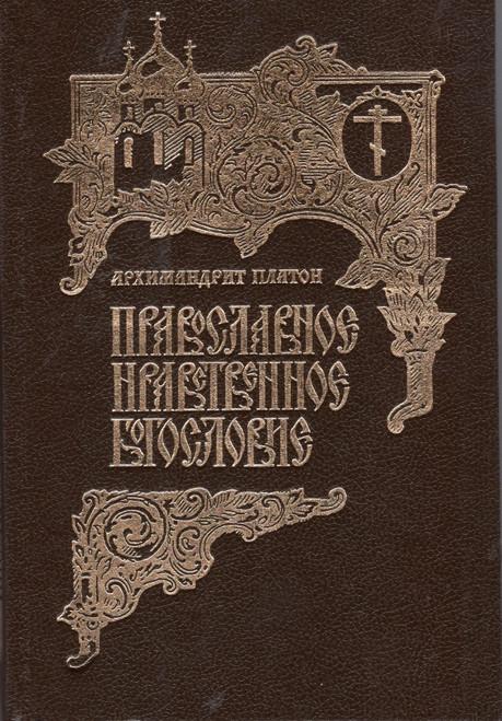 Православное нравственное богословие