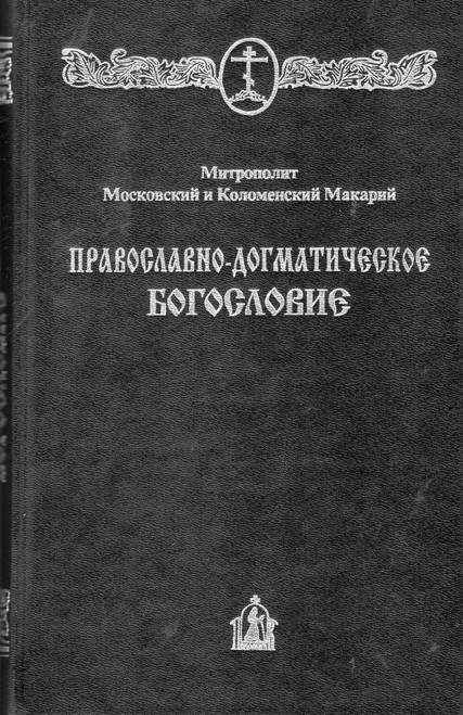 Православное Догматическое Богословие (в 2-х томах) (тверд.)