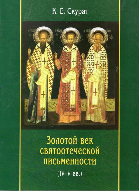 Золотой век святоотеческой письменности (нов.)