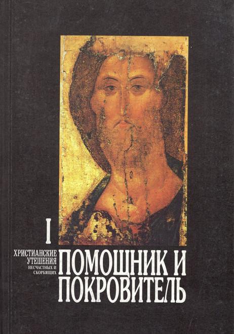Помощник и покровитель (в 3-х томах)