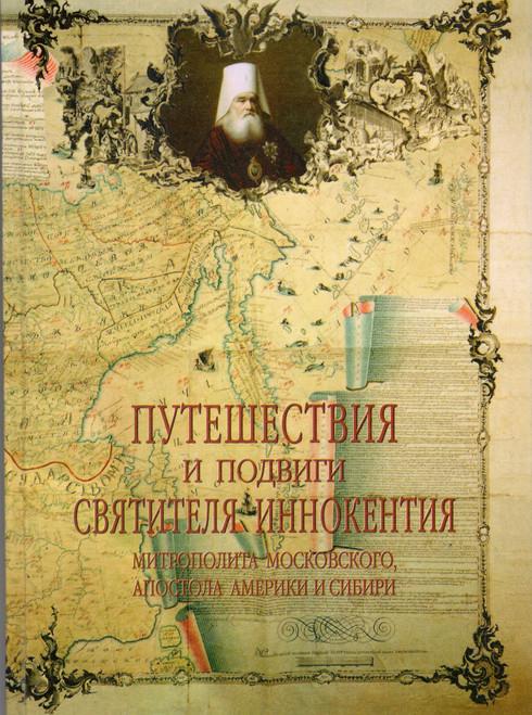 Путешествия и подвиги Святителя Иннокентия, Митрополита Московского, Апостола Америки и Сибирии