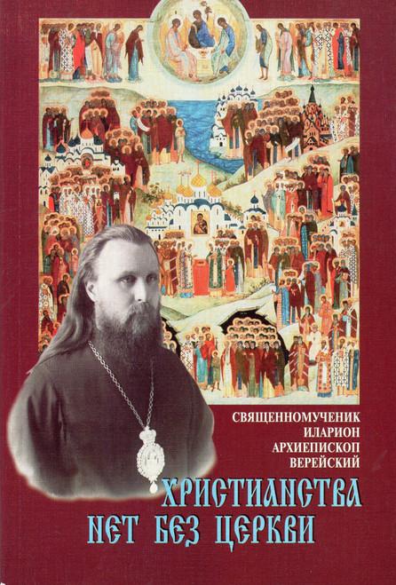 Христианства нет без Церкви (нов.)