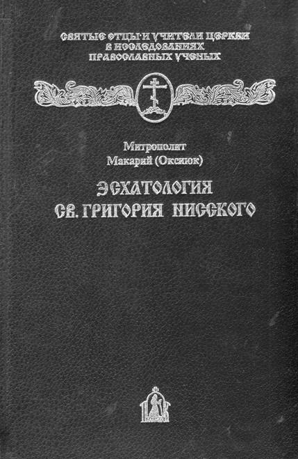 Эсхатологии св. Григория Нисского