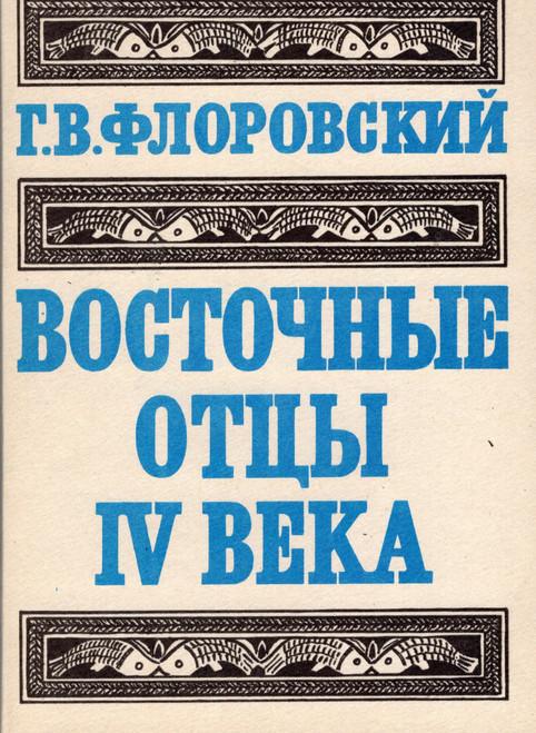 Восточные отцы IV-VIII века (2 тома)
