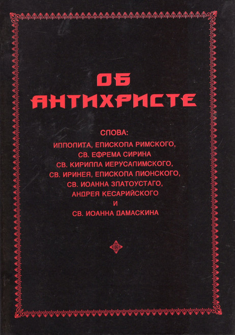 Об антихристе