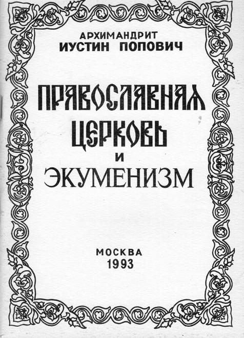 Православная Церковь и экуменизм (стар.)
