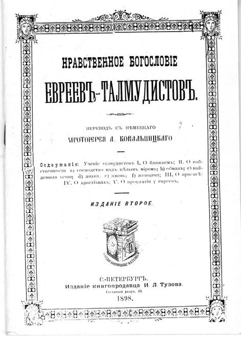 Нравственное богословие евреев-талмудистов