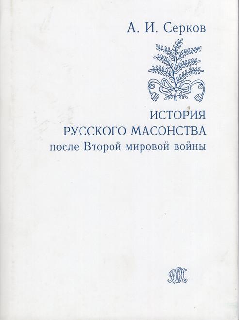 История русского масонства после Второй мировой войны