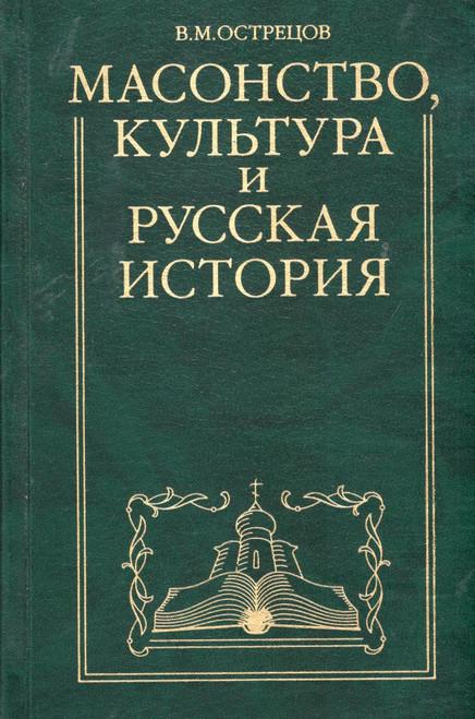 Масонство, культура и Русская история