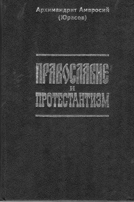Православие и протестантизм