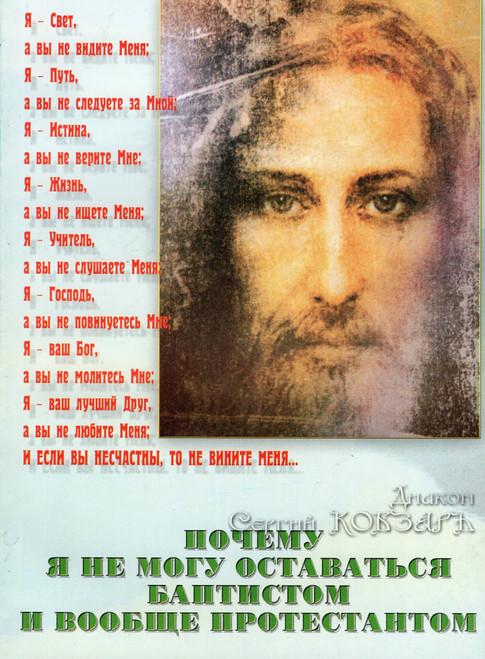 Почему я не могу оставаться баптистом и вообще протестантом?