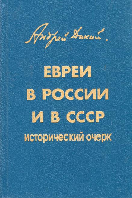 Евреи в России и СССР