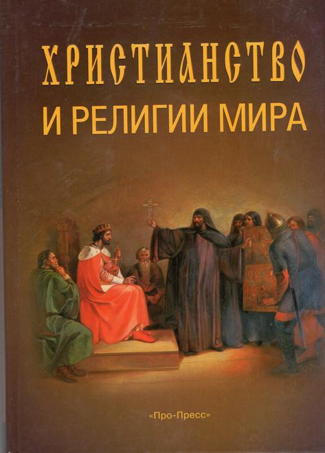 Христианство и религии мира