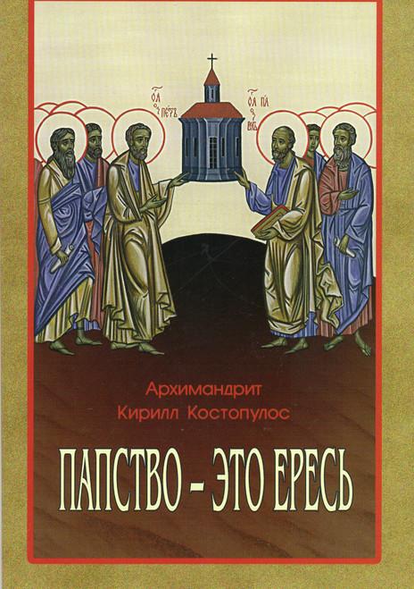 Папство-это ересь