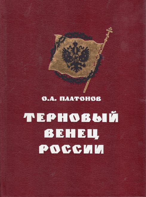 Терновый венец России. История Русского народа в XX веке. (2 тома)