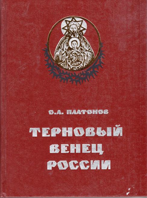 Терновый венец России. Тайная история масонства (2 тома)