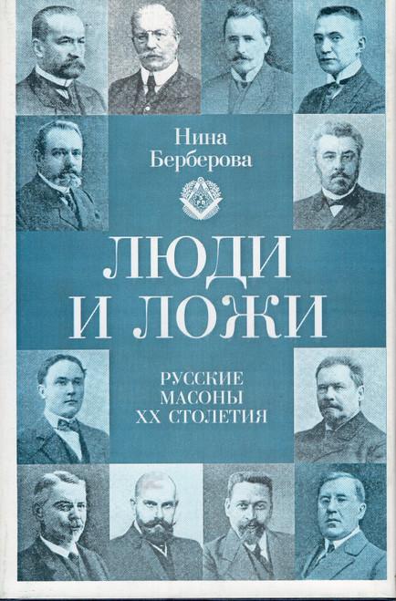 Люди и ложи: Русские масоны ХХ столетия