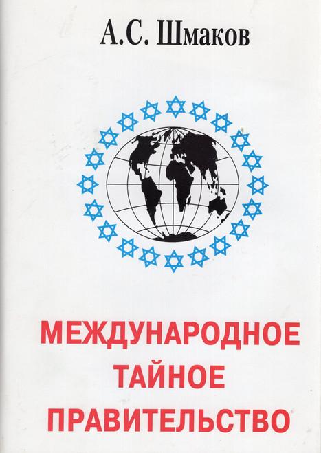 Международное тайное правительство