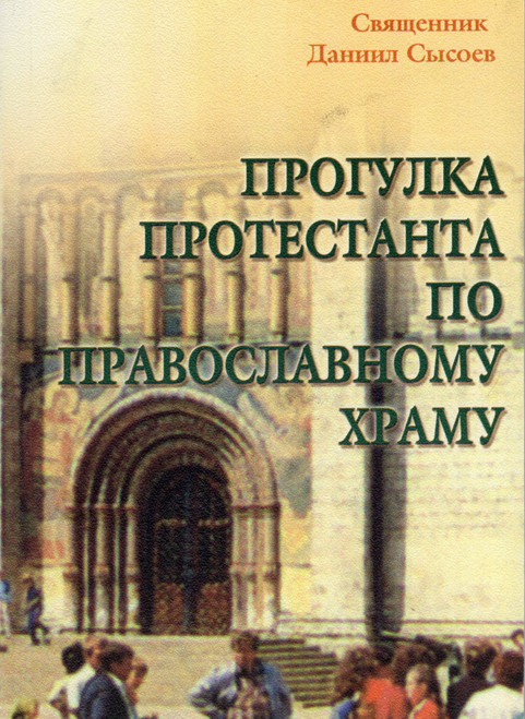 Прогулка протестанта по Православному храму (стар.)