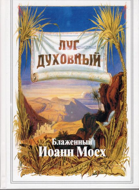 Луг Духовный (тверд.)