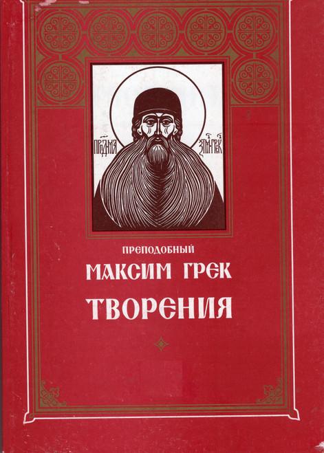 Творения Преподобного Максима Грека (в 3-х томах)
