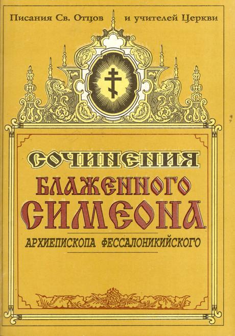 Сочинения Блаженного Симеона архиепископа Фессалоникийского