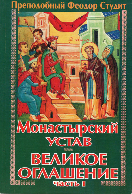 Монастырский устав - Великое оглашение (в 3-х томах)