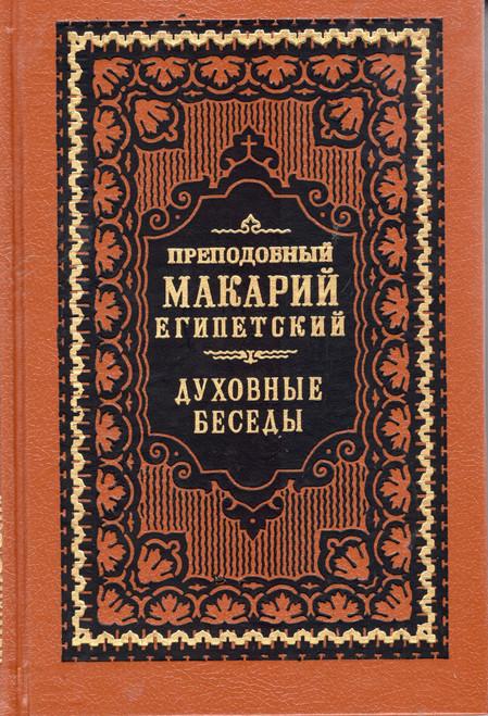 Духовные беседы Преподобного Макария Египетскаго