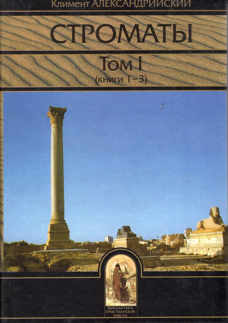 Строматы (в 3-х томах)