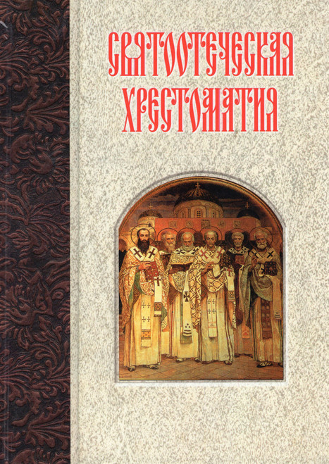 Святоотеческая хрестоматия