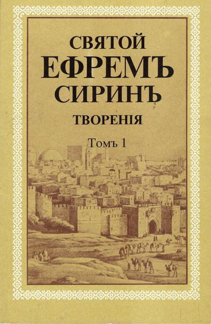 Творения святого Ефрема Сирина (в 8 томах)
