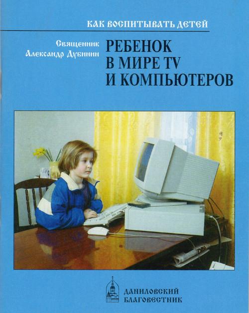 Ребенок в мире ТV и компьютеров