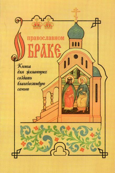 О православном браке