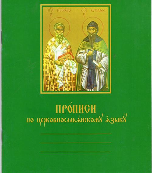 Прописи по церковнославянскому языку