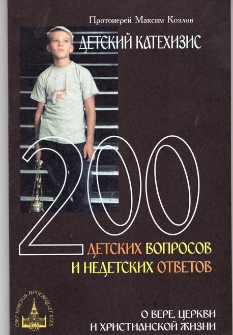 Детский катехизис. 200 детских вопросов и недетских ответов