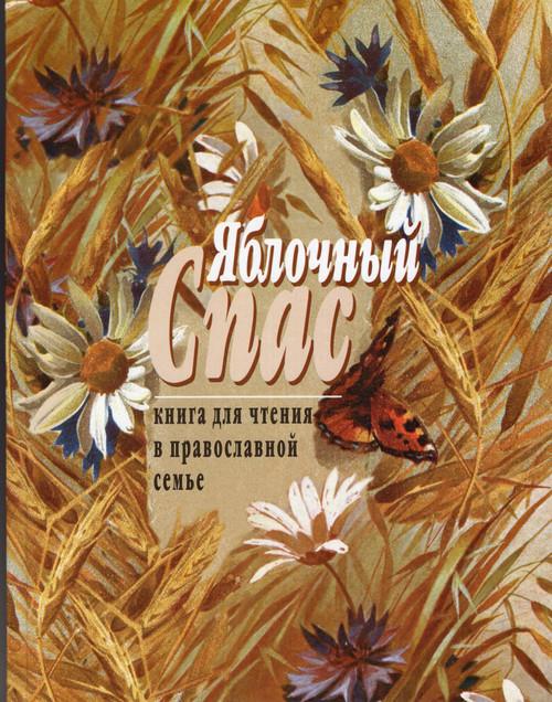 Яблочный Спас. Книга для чтения в православной семье