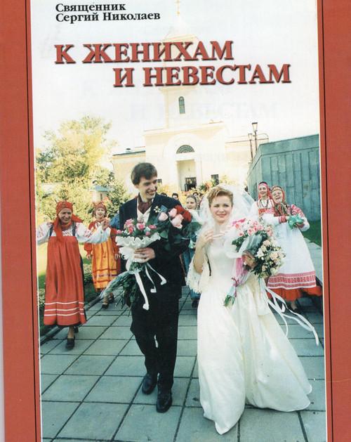 К Женихам и невестам