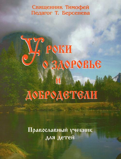 Уроки о здоровье и добродетели: Православный учебник для детей